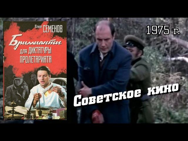 Фильм Бриллианты для диктатуры пролетариата