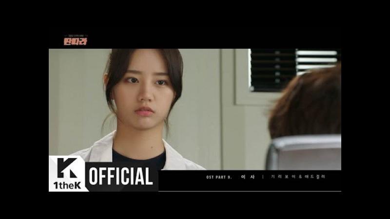 [MV] Giriboy(기리보이) _ Move(이사) (Feat. Mad Color(매드컬러)) (Tantara(딴따라) OST Part.9)
