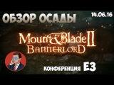 Mount & Blade 2: Bannerlord E3 2016 - обзор, геймплей ОСАДЫ на русском (перевод конференция Е3)