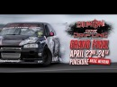 Demon Energy D1NZ Drifting Pukekohe GRAND FINAL 2016 TVC
