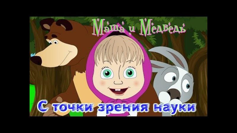 Маша и Медведь с точки зрения науки (18)