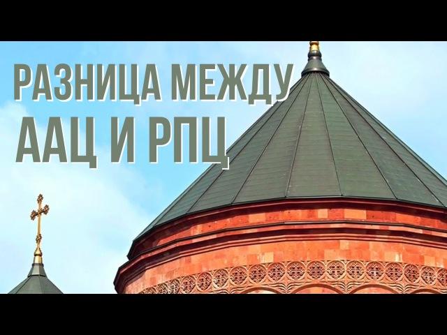 Какова разница между ААЦ и РПЦ Почему архиепископ Верейский называет нашу церковь монофизитской