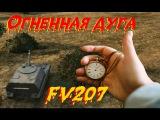 Особый случай на арте FV 207 от Сергея (подписчик)