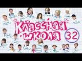 Классная школа – 32 серия, Съемки клипа