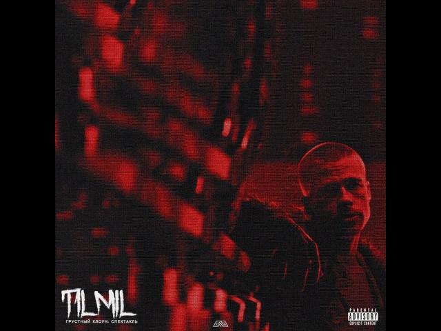 TILMIL - Мимо Миски Лай (prod. White Punk)