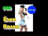 Полиция! Подборка приколов, Лучшие в COUB #68! Ёлки-Палки!