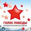 """""""Голос Победы"""" - патриотический фестиваль"""