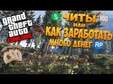GTA Online Читы или Как заработать много денег (PC)  [1080p 60 FPS]
