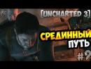 Uncharted 3 Drake's Deception Иллюзии Дрейка Прохождение ► Глава 9 СРЕДИННЫЙ ПУТЬ Gameplay PS4