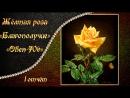 Вышивка Роза БЛАГОПОЛУЧИЕ Овен 706 1 отчёт Вышивка крестом