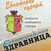 """Евпаторийская здравница"" - ""Kalamit.info"""