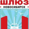 Шлюз. Новосибирск.