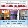"""""""Кухни Кинели"""" - кухни на заказ в Самаре и СО."""