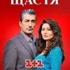 Турецькі Серіали Українською  Уламки щастя