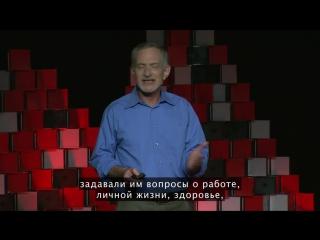 Роберт Уолдингер, Что делает нас здоровыми и счастливыми?