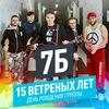 04.03 - 7Б. 15 ветреных лет (билеты 500 руб.)