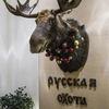 """Ресторан """" Русская охота """", Москва"""