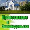 Православие в Зеленодольске