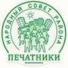 Народный Совет района Печатники