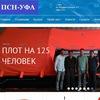 """Спасательные плоты ООО """"ПСН-УФА"""" , Россия, г.Уфа"""