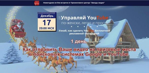 lBNXyZDC2lA  Отзывы на новогодние встречи с подписчиками