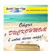 Сеть туристических агентств Дисконт - Тур