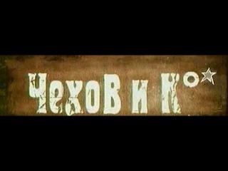 """Чехов и Ко ( 6 серия ). """"Тапер"""", """"Актерская гибель"""", """"На чужбине"""""""
