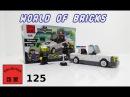Лего дешево. Хороший китайский конструктор Brick 125 Полицейский автомобиль с радар...