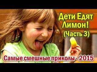 Самые Смешные Приколы про Детей! Дети Едят Лимон - 2015 # 3! [HD] Babies Eating Lemons