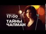 Тайны Чапман в среду 15 июня на РЕН ТВ