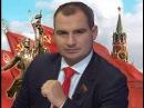 Товарищ Максим - Мы Коммунисты, Мы победим! Не путать с КПРФ.