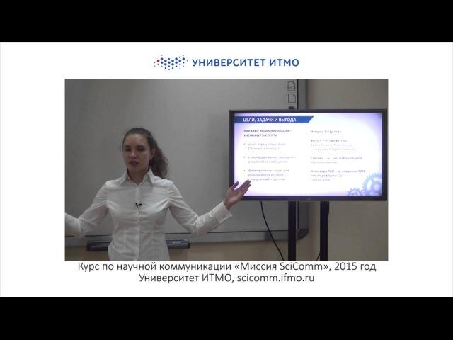 Александра Борисова. Институциональная научная коммуникация