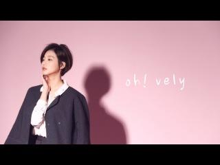 [오연서] OH YEON SEO_oh! vely, oh yeon seo