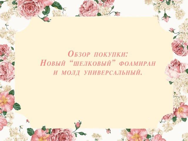 Обзор материалов. Тестирование шелкового фоамирана. Автор: Евгения Болотова.