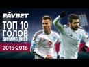 ТОП-10 Динамо Киев Лучшие Голы 2015-2016