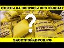 ЭКОСТРОЙКИРОВ.РФ - ОТВЕТЫ ПРО ЭКОВАТУ