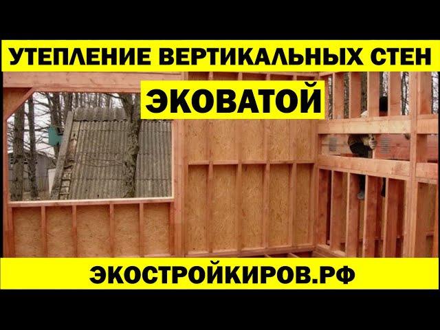 ЭКОСТРОЙКИРОВ.РФ - утепление стен эковатой 27.02.2016