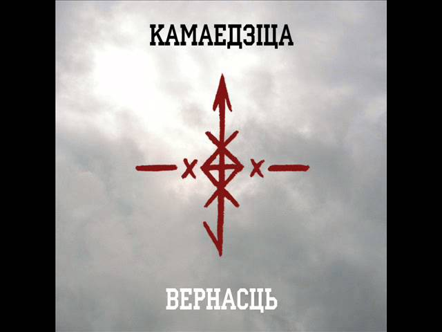 Kamaedzitca Kazak