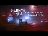 холодная гора харьков 2016 туман (silent hill)