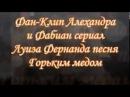 Фан Клип Алехандра и Фабиан песня горьким медом сериал луиза фернанда