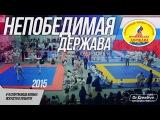 Непобедимая держава 2015 / Спартакиада боевых искусств в Тольятти