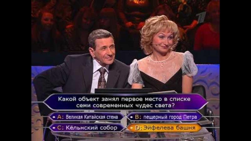 Кто хочет стать миллионером (26.01.2011)