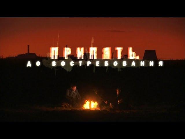 RTД на Русском (Припять. До востребования)