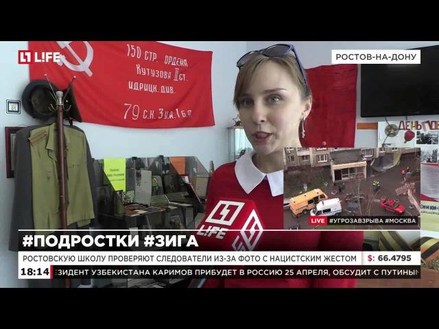 «Зиговавшие» в Ростове-на-Дону школьники объяснили причину своего поступка