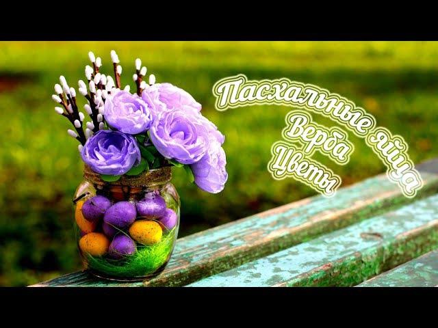 Цветы из Ткани своими руками / Канзаши Мастер- Класс / Поделки к Пасхе