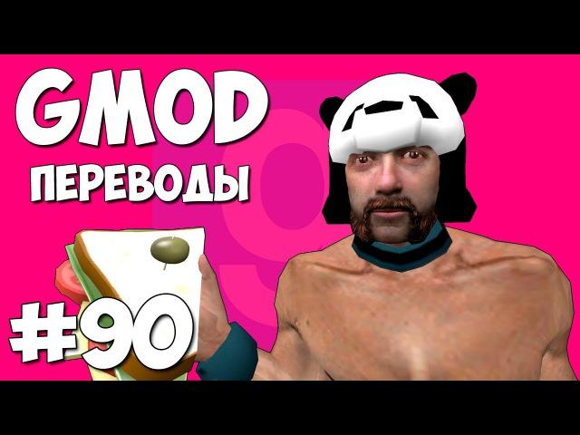 Garry's Mod Смешные моменты (перевод) 90 - Супергеройский Deathrun (Gmod)