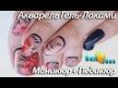 АКВАРЕЛЬ ГЕЛЬ-ЛАКАМИ пошагово Дизайн МАНИКЮР с цветами ПЕДИКЮР Рисунки на ногтях видео урок