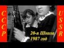 20-я Школа 9А класс 10-11 декабря 1987 года. Киноплёнка Super8. Барановичи.