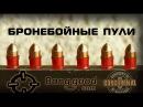 Пневматическая винтовка и бронебойные пули КОНКУРС