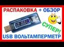 ДЕШЕВЫЙ USB ВОЛЬТМЕТР АМПЕРМЕТР - KEWEISI KWS-V20